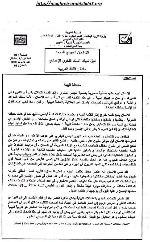 الامتحان الجهوي الموحد للسنة الثالثة في مادة اللغة العربية-جهة كلميم السمارة (دورة يونيو 2010) 2010-610