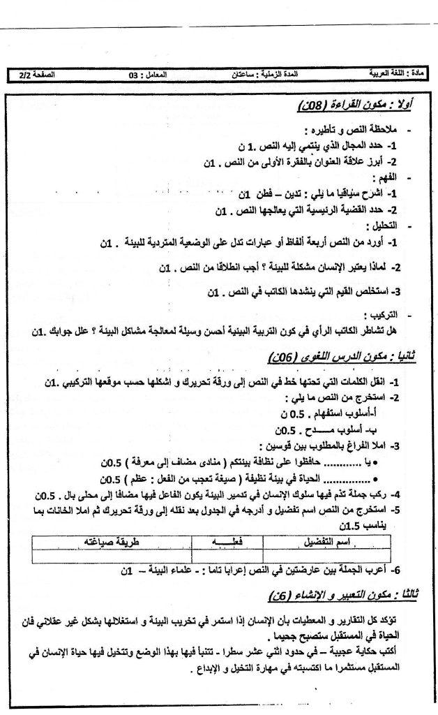 الامتحان الجهوي الموحد للسنة الثالثة في مادة اللغة العربية-جهة كلميم السمارة (دورة يونيو 2010) 2010-710