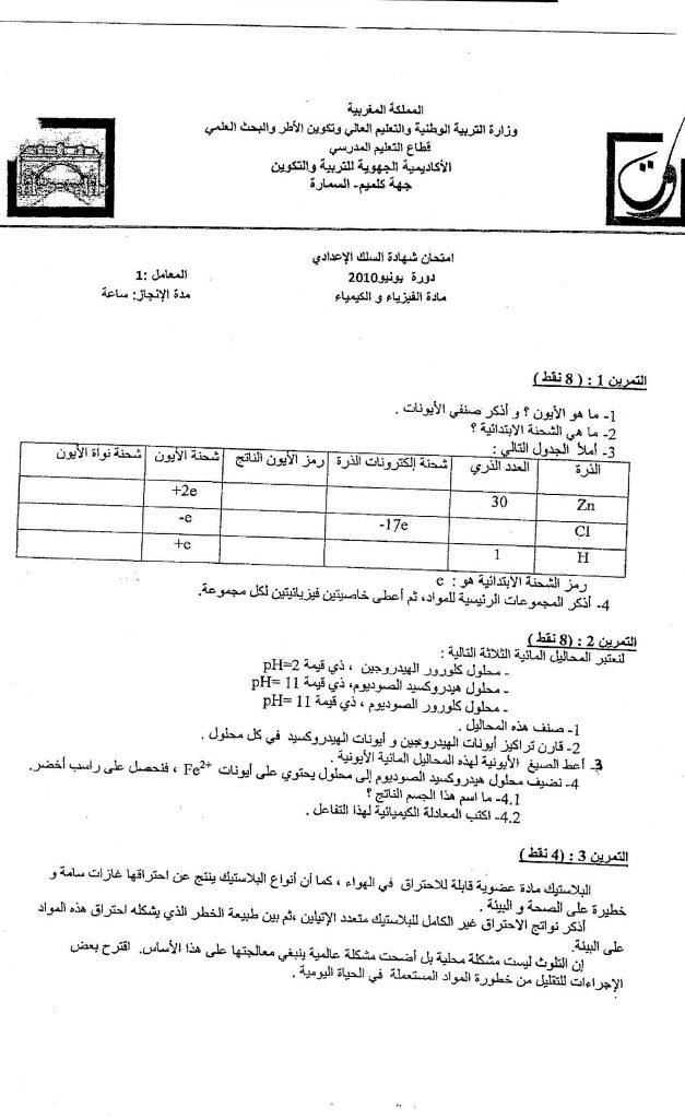 الامتحان الجهوي الموحد للسنة الثالثة في مادة الفيزياء والكيمياء-جهة كلميم السمارة (دورة يونيو 2010) 2010-810