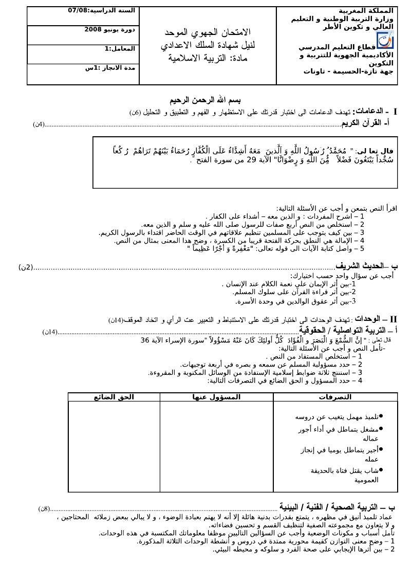 الامتحان الجهوي لنيل شهادة السلك الاعدادي -التربية الاسلامية. جهة تازة تاونات الحسيمة-(يونيو 2008) Ouoous10