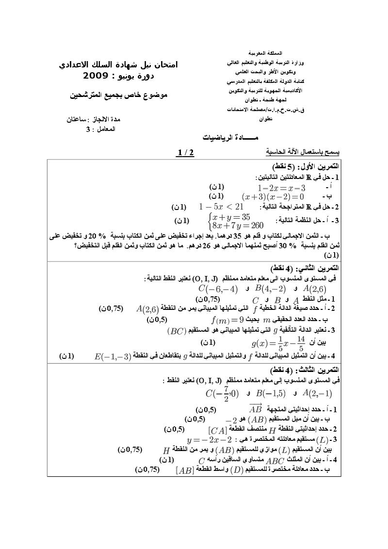 الامتحان الجهوي الموحد للسنة الثالثة في مادة الرياضيات-جهة طنجة-تطوان (دورة يونيو 2009) Tetoua10