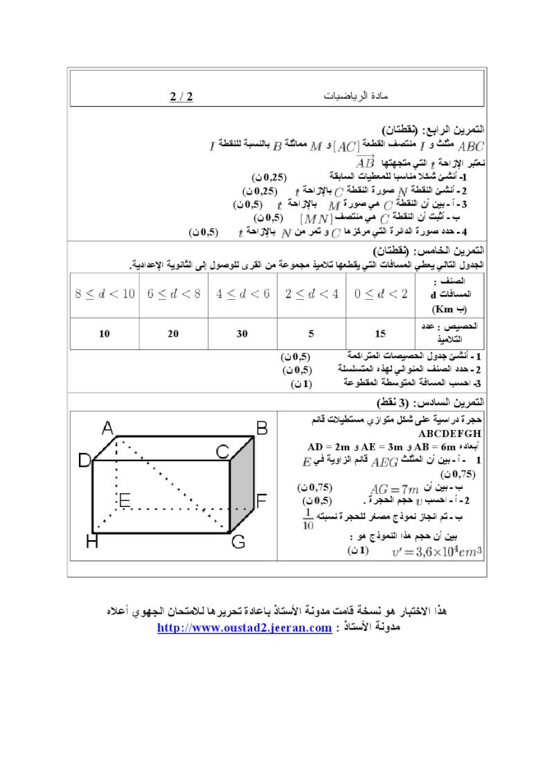 الامتحان الجهوي الموحد للسنة الثالثة في مادة الرياضيات-جهة طنجة-تطوان (دورة يونيو 2009) Tetoua11
