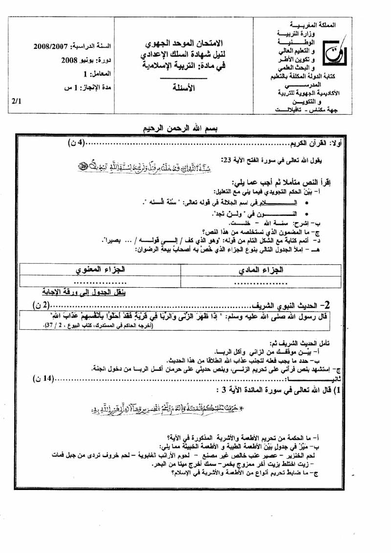 الامتحان الجهوي لنيل شهادة السلك الاعدادي -التربية الاسلامية. جهة مكناس-تافيلالت (يونيو 2008) Uuuoo_10