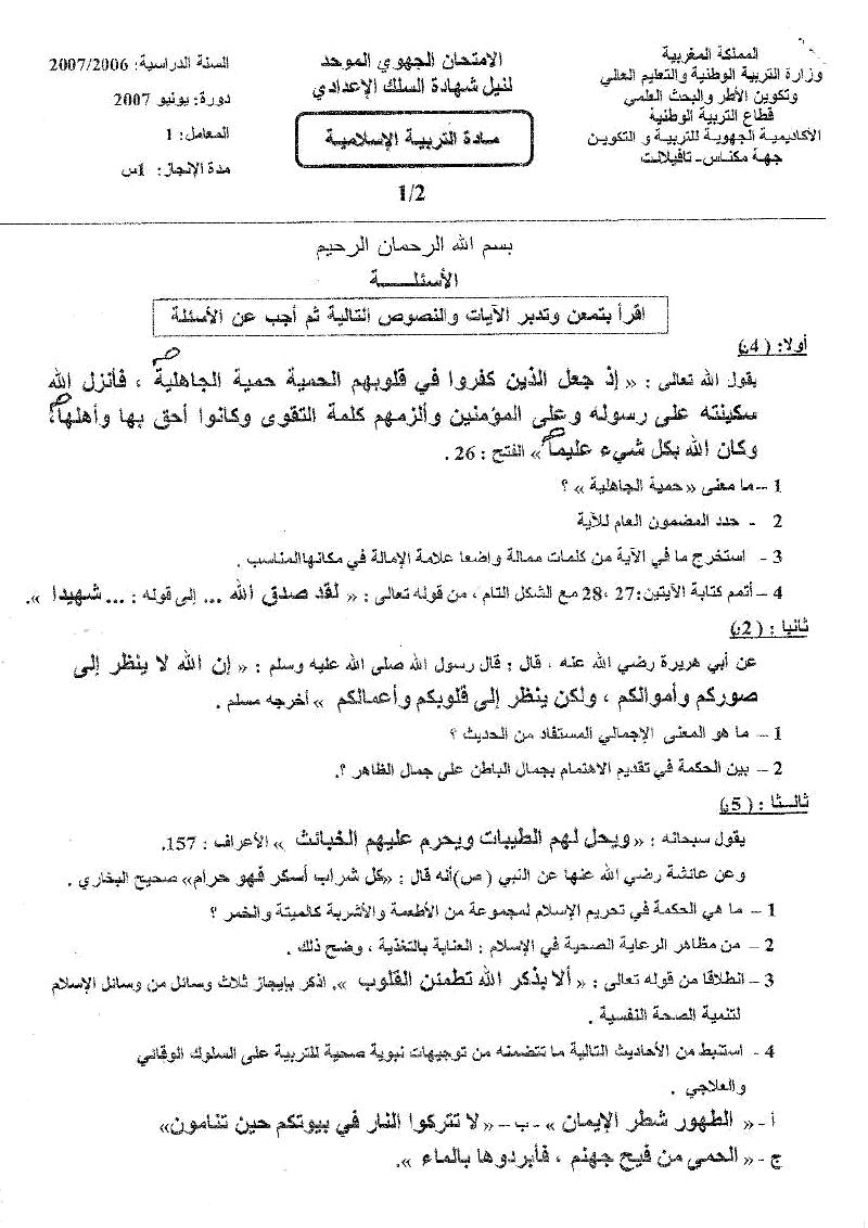 الامتحان الجهوي لنيل شهادة السلك الاعدادي -التربية الاسلامية. جهة مكناس تافيلالت-(يونيو 2007) Uuuoo_11