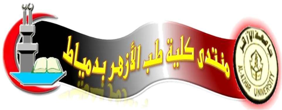 موقع  كلية الطب البشري  جامعة الأزهر بدمياط الجديدة