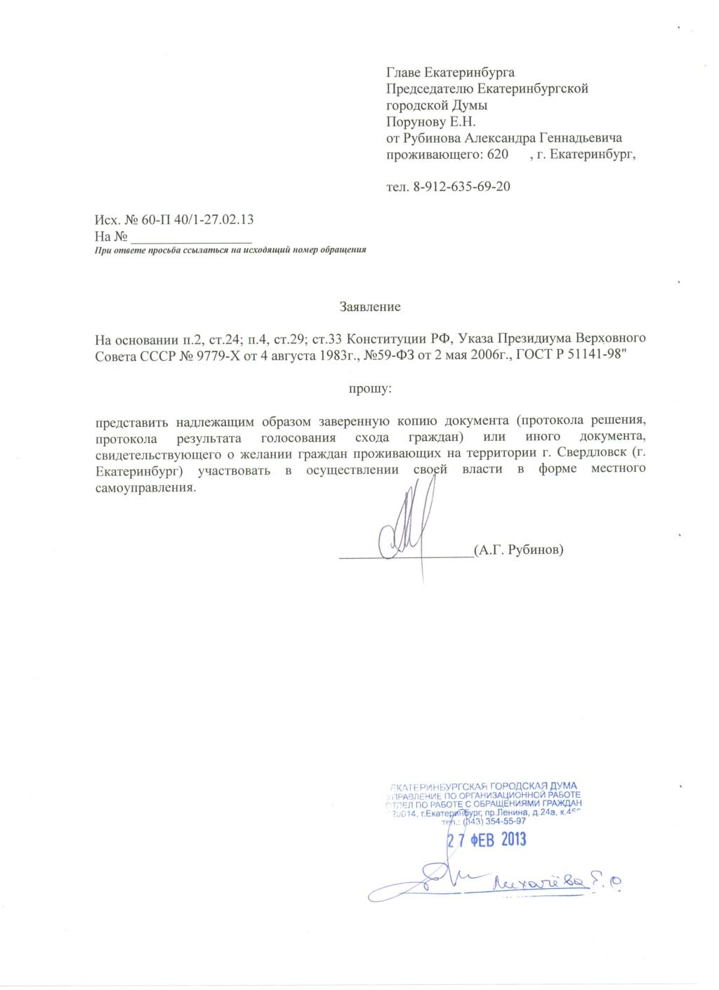 Выяснение законности конкретного МСУ (выяснил) 1_u_aa12