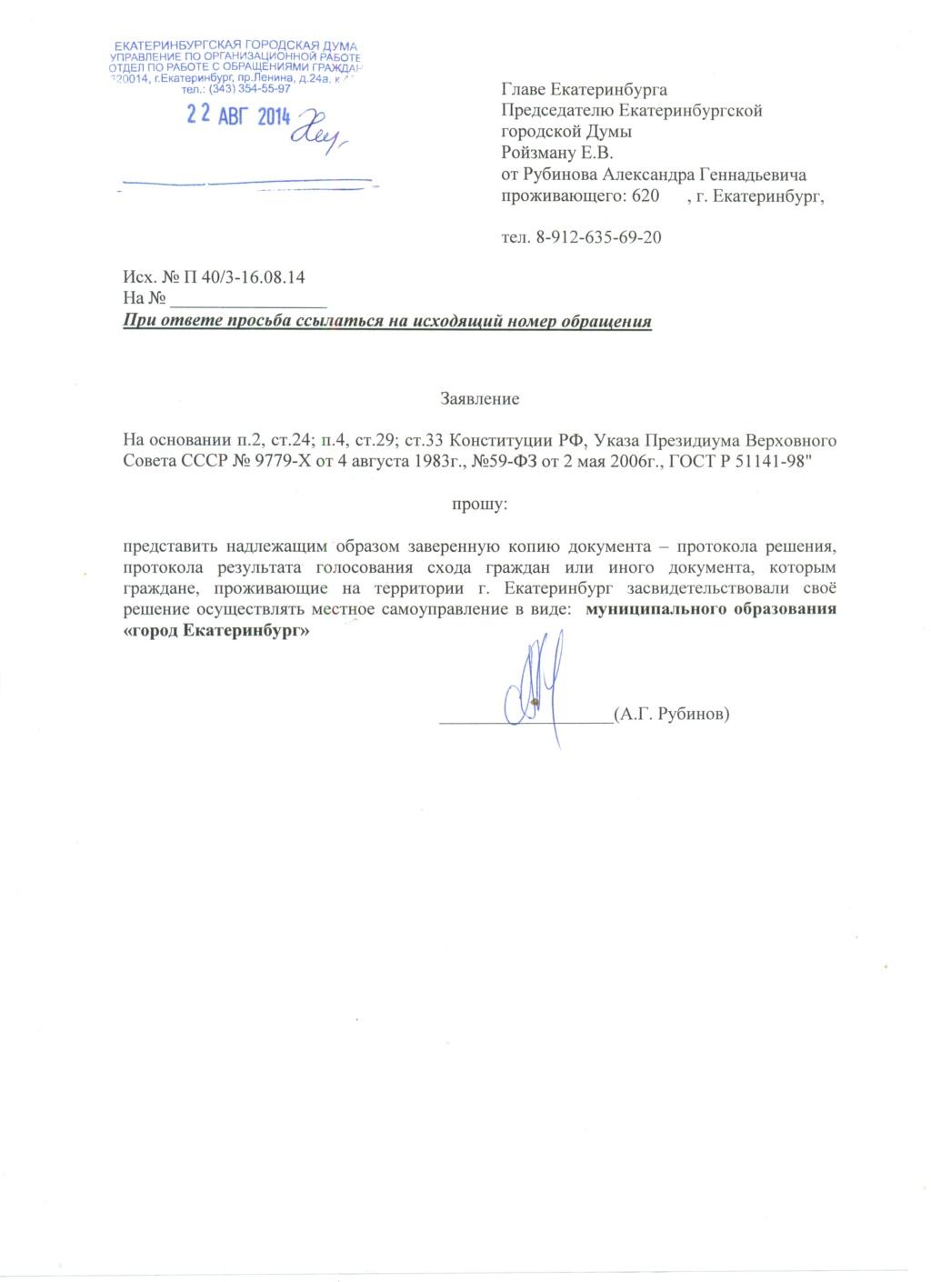 Выяснение законности конкретного МСУ (выяснил) 3_u_s_10
