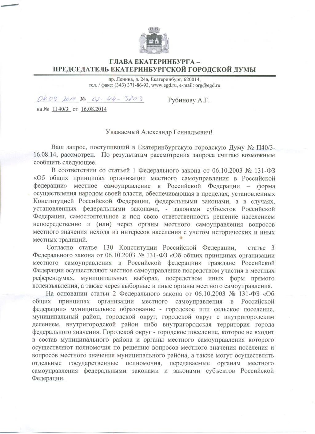Выяснение законности конкретного МСУ (выяснил) 4_aa_e10