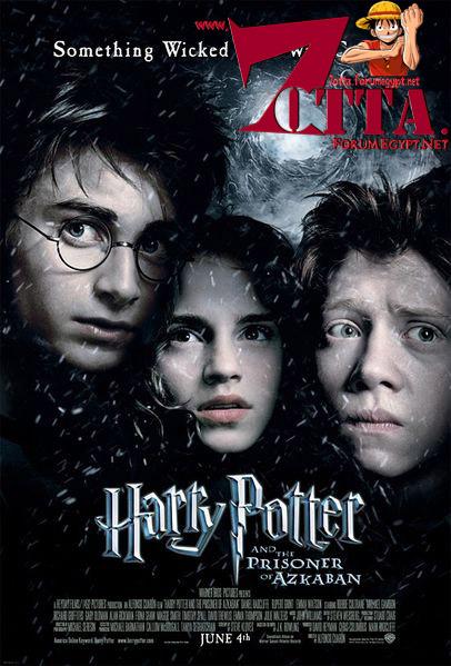 """حصرى : سلسلة أفلام Harry Potter """"ميديافاير"""" 310"""