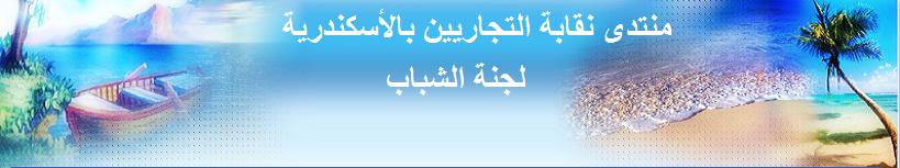 نقابة التجاريين بالأسكندرية