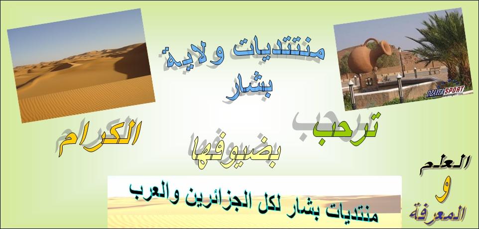 منتديات ولاية بشار