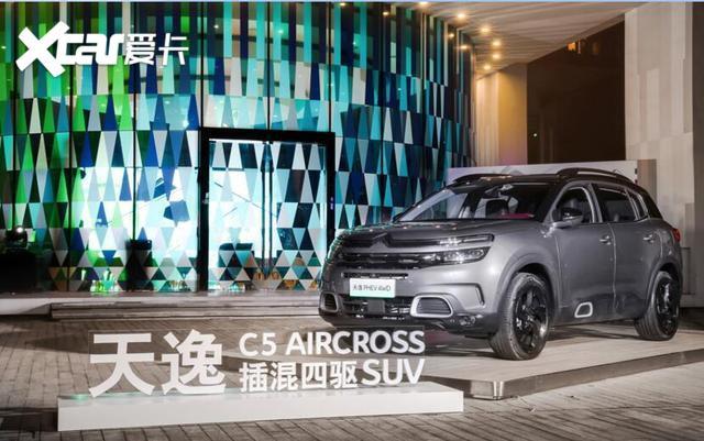 2017 - [Citroën] C5 Aircross [C84] - Page 23 31c2cc10
