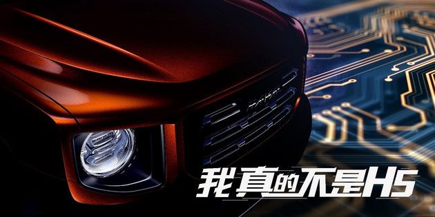 [Actualité] Groupe Great Wall Motors 84159510