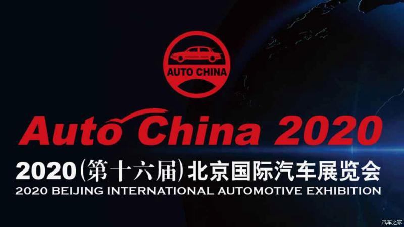 2020 - [Chine] Salon de l'auto de Pékin  B6830310