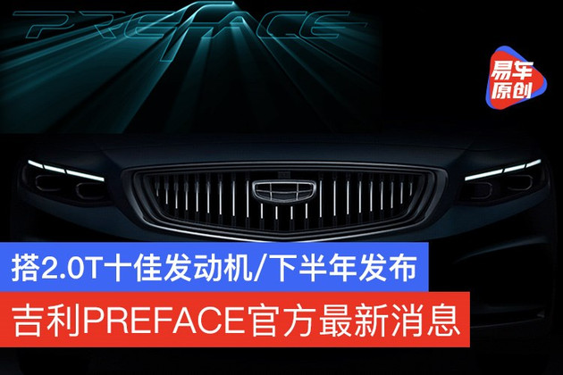 [Actualité] Groupe Geely - Page 4 E4f78a10
