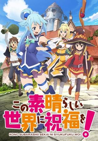 Kono Subarashii Sekai ni Shukufuku wo! Cover75