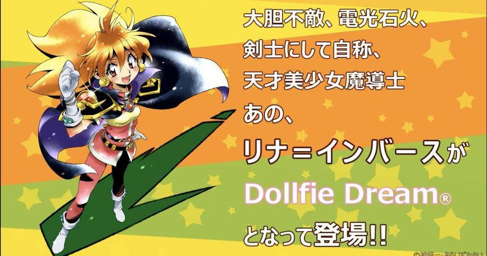 [Volks] Dollfie Dream  - Page 2 12004910
