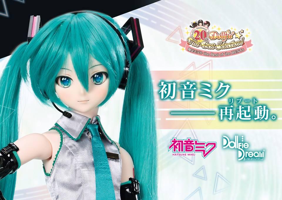 [Dollfie Dream] Hatsune Miku Reboot 57199410
