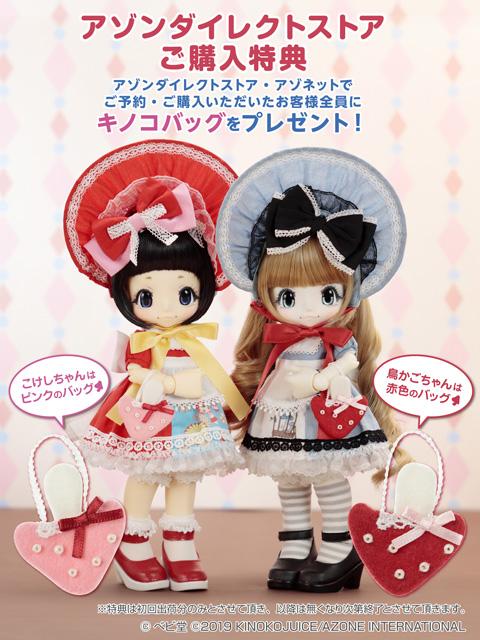 [Kikipop] Baby Bunka Girl: Torikago-chan & Kokeshi Akp00121