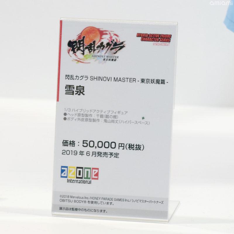 [Azone] Yumi - [Senran Kagura: Shinovi Master - Tokyo Youma Hen] Wf201910