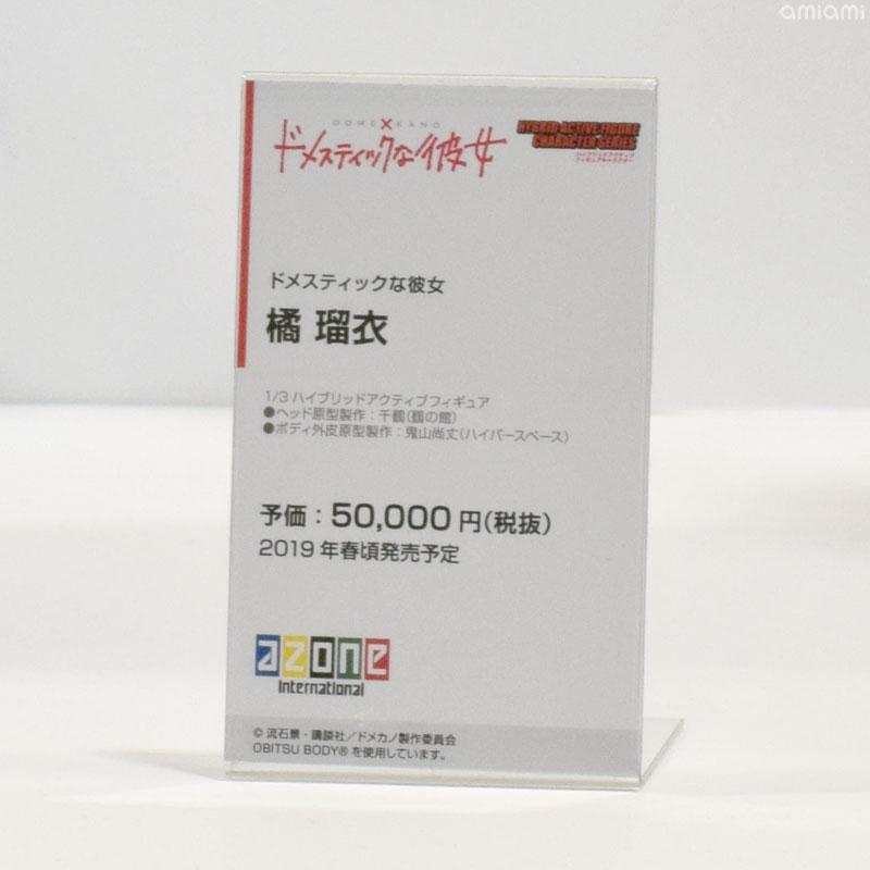 [Azone] 1/3 Hybrid Active Figure No.064 & No.065  Tachibana Rui & Hina - Dome x Kano Wf201918