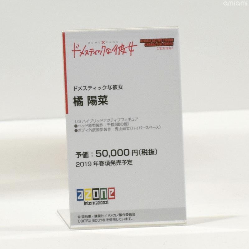 [Azone] 1/3 Hybrid Active Figure No.064 & No.065  Tachibana Rui & Hina - Dome x Kano Wf201919