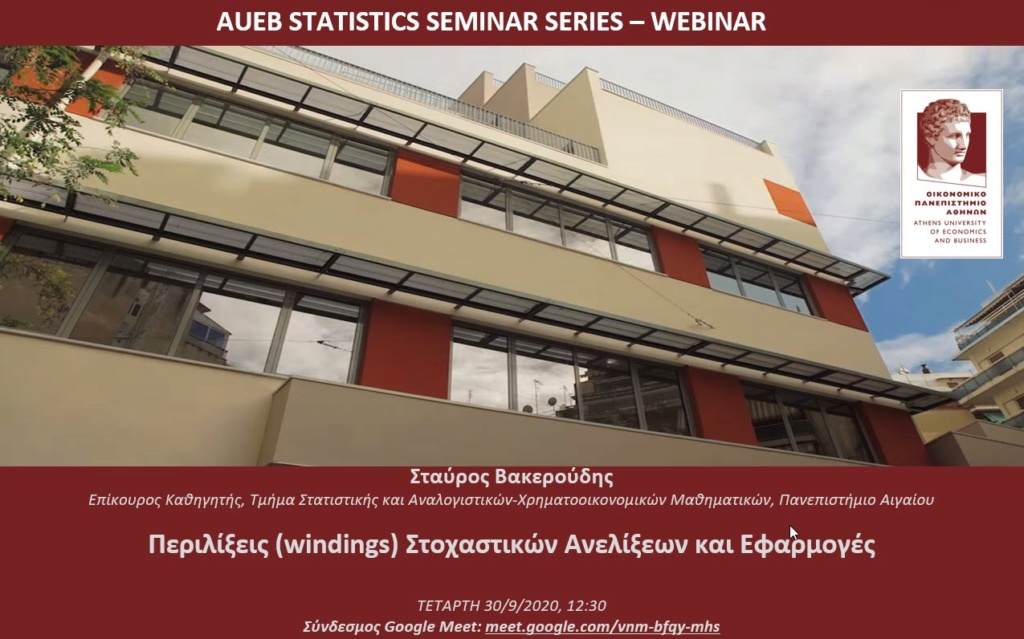 AUEB Stats Webinar: Περιλίξεις (windings) Στοχαστικών Ανελίξεων και Εφαρμογές από τον Σ. Βακερούδη 112