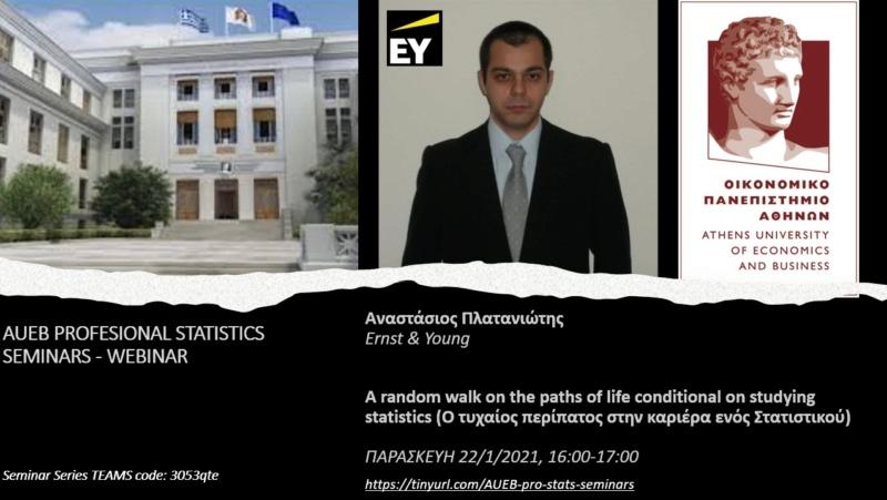 AUEB Professional Statistics Seminars Παρασκευή 22/1/2021: A random walk on the paths of life conditional on studying statistics (Ο τυχαίος περίπατος στην καριέρα ενός Στατιστικού) - Αναστάσιος Πλατανιώτης (Ernst & Young)  2021-011