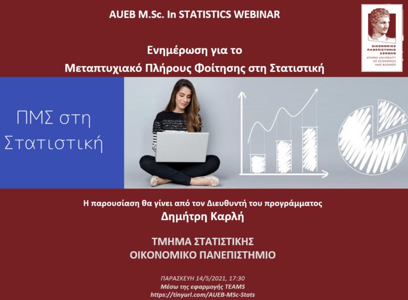 Ενημέρωση για το Μεταπτυχιακό Πλήρους Φοίτησης στη Στατιστική του ΟΠΑ 2021-011