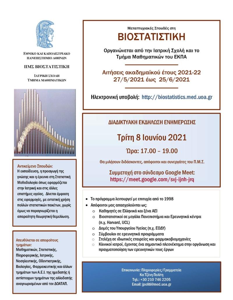Ενημερωτική Εκδήλωση ΠΜΣ Βιοστατιστική του Πανεπιστημίου Αθηνών 20210510