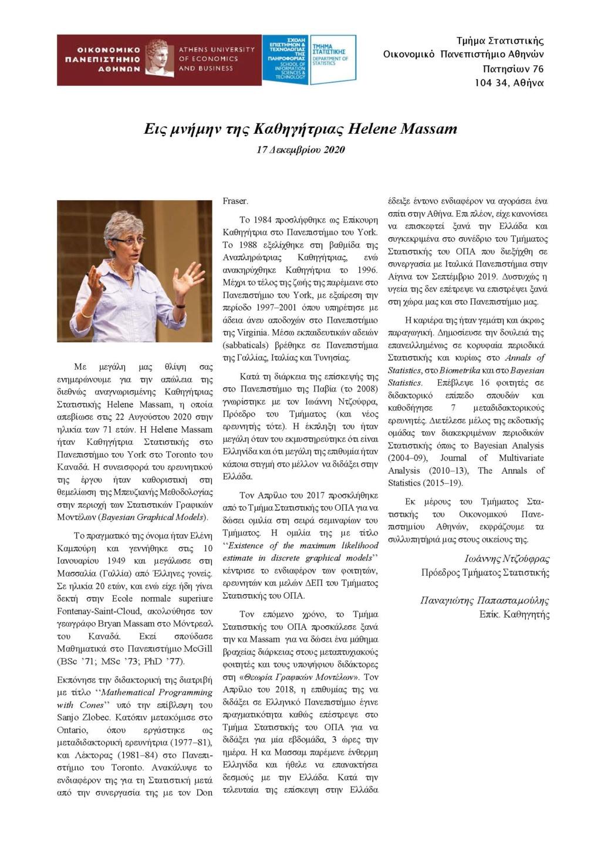 Εις μνήμη της Καθηγήτριας Helene Massam Helene10
