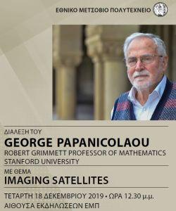 """Ομιλία του κου. George Papanicolaou (Stanford University), την Τετάρτη 18 Δεκεμβρίου 2019 στις 12:30, στην Αίθουσα εκδηλώσεων ΕΜΠ, Κτ. Διοίκησης. Τίτλος : """" Imaging Satellites """" Papani10"""