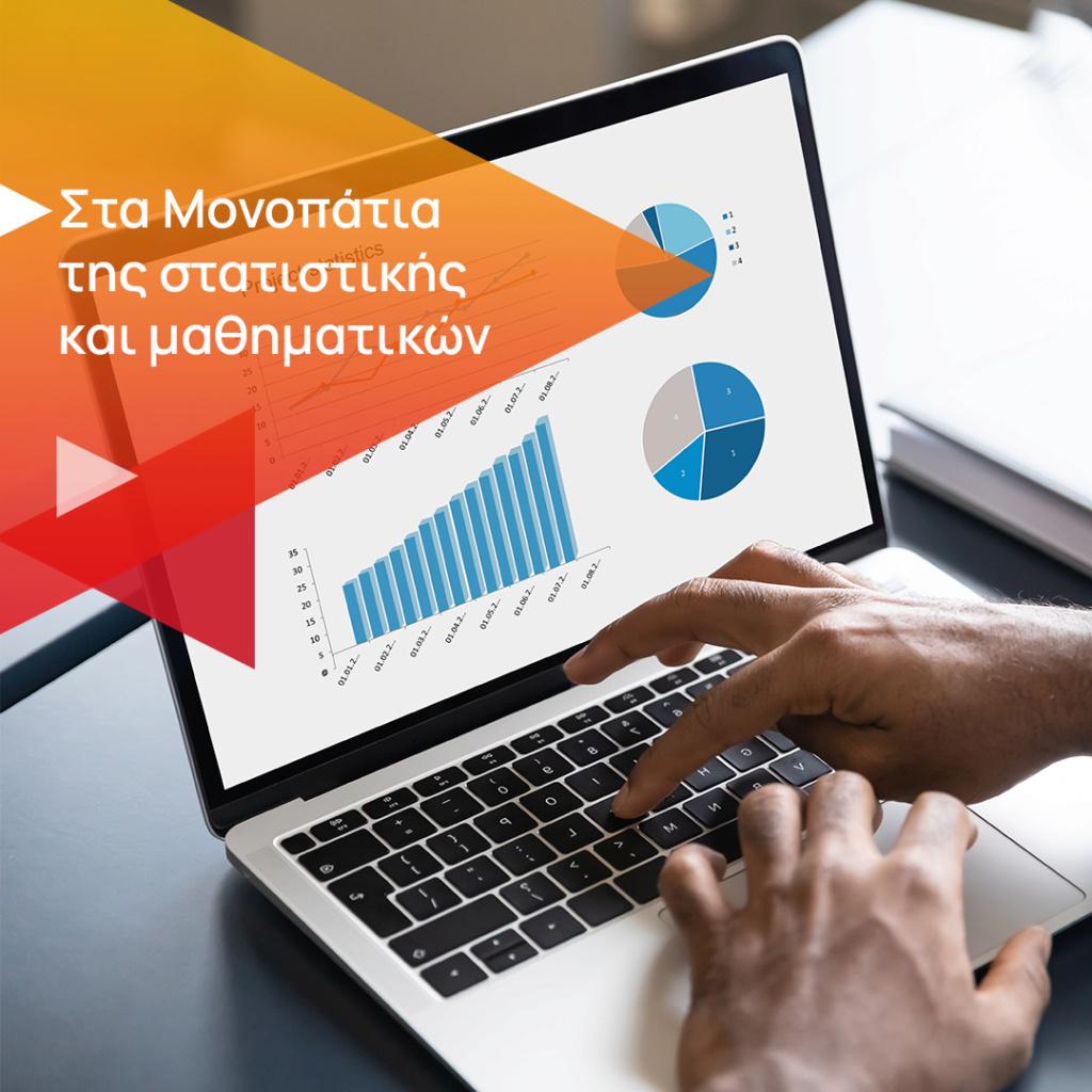 Μονοπάτια Σταδιοδρομίας 20/2/2021: Ποια Μονοπάτια Σταδιοδρομίας έχουν οι Στατιστικοί και οι Μαθηματικοί; Οι ειδικοί ενημερώνουν και συμβουλεύουν Statis10