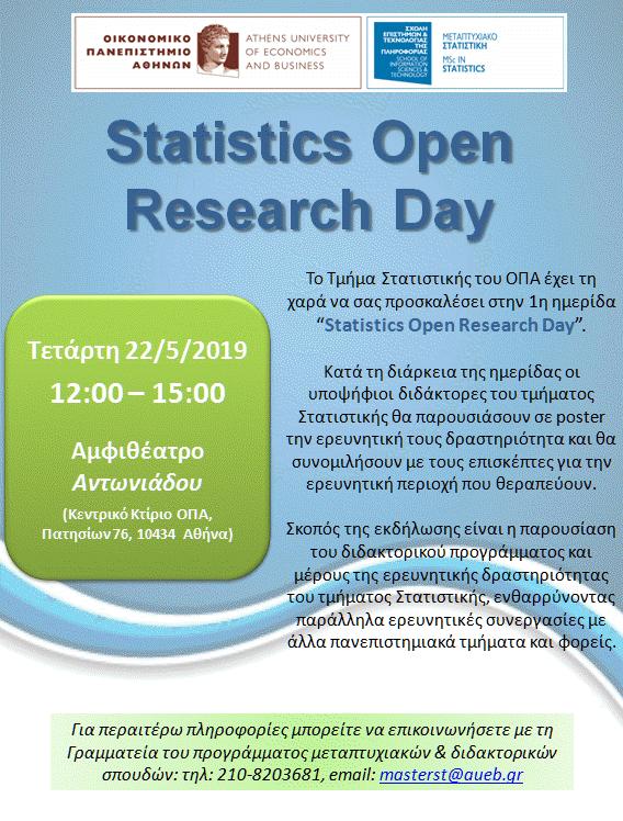 """1η Ημερίδα """"AUEB Statistics Open Research Day""""  Stats_10"""
