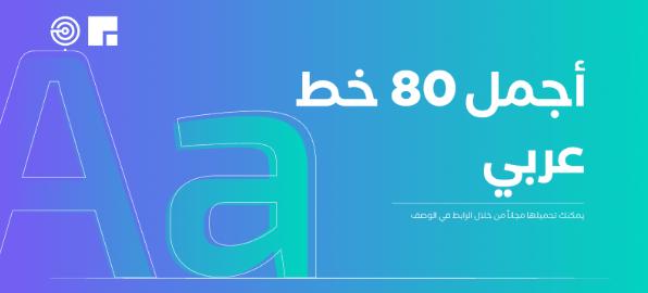 أجمل الخطوط العربية للتحميل مجاناً  2020-012