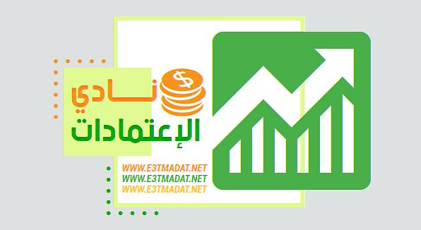 نادي الإعتمادات - للمعاملات المالية