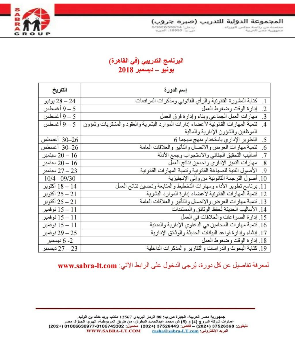البرنامج التدريبي ( يونيو – ديسمبر ) 2018 2_115