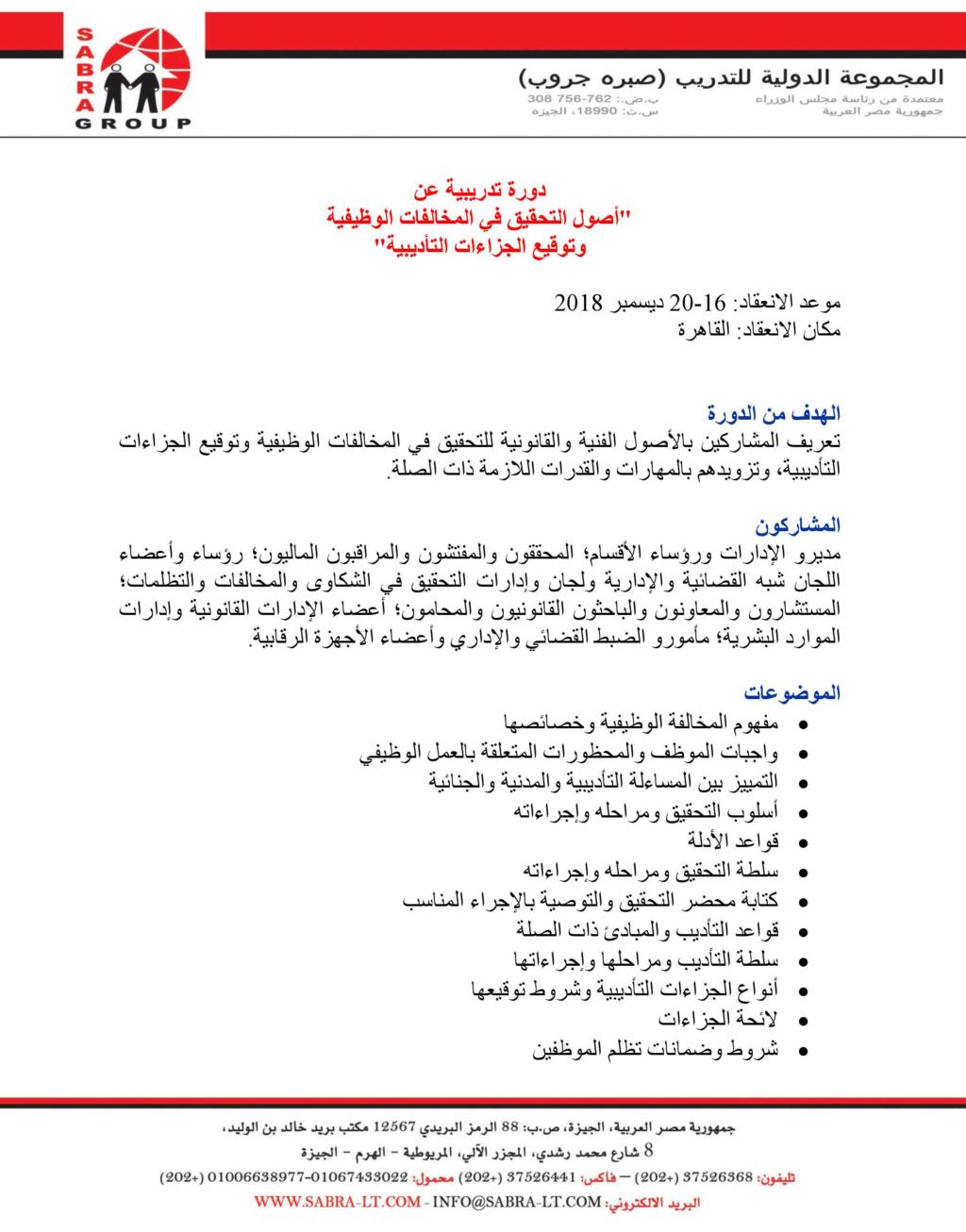 أصول التحقيق في المخالفات الوظيفية وتوقيع الجزاءات التأديبية 34_aoy13