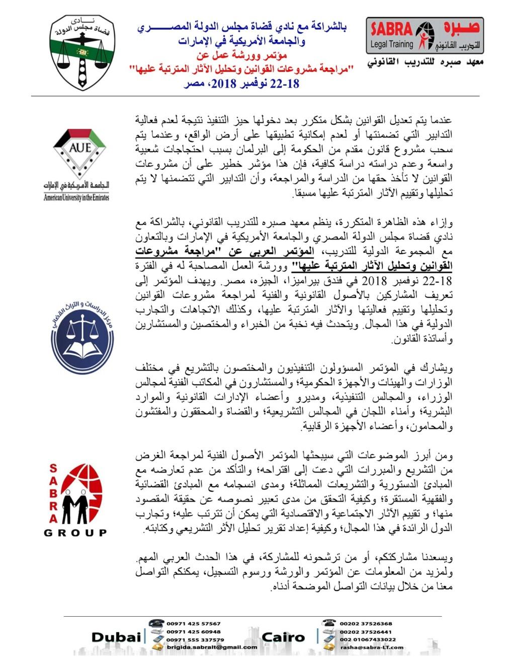 """مؤتمر """" مراجعة مشروعات القوانين وتحليل الاثار المترتبة عليها 3_aioa13"""