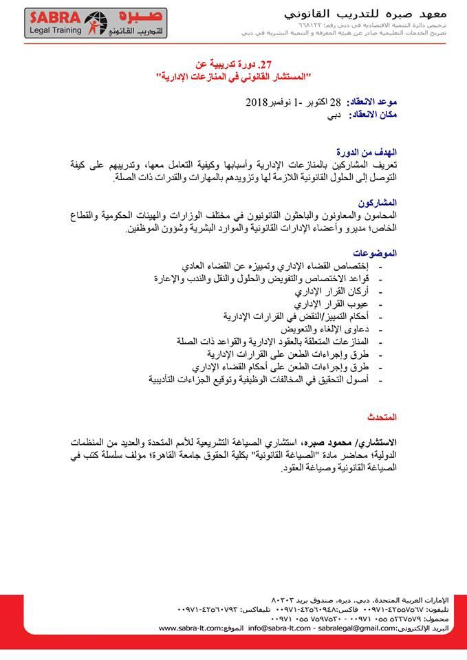 المستشار القانوني في المنازعات الإدارية 43393913