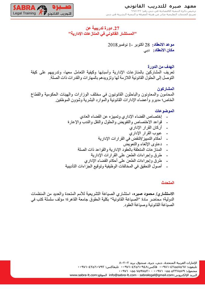 المستشار القانوني في المنازعات الإدارية 43393914