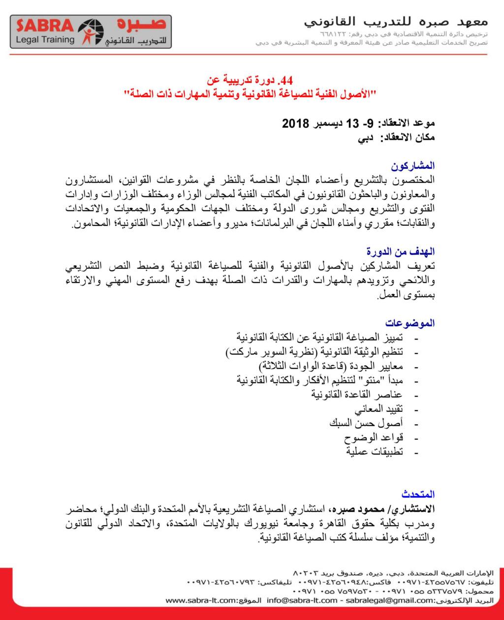 الأصول الفنيّة للصياغة القانونية وتنمية المهارات القانونية 44_eia14
