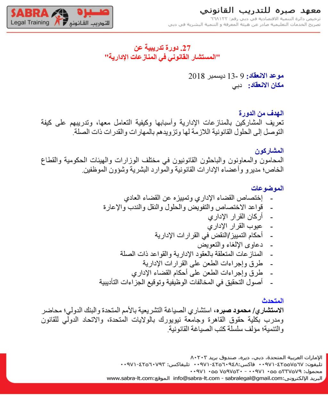 المستشار القانوني في المنازعات الإدارية Aaao_a15