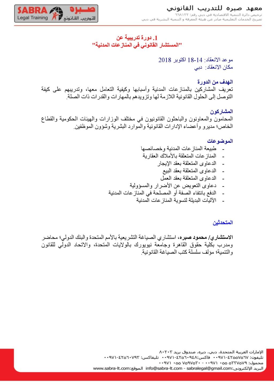 المستشار القانوني في المنازعات المدنية Aao_aa13