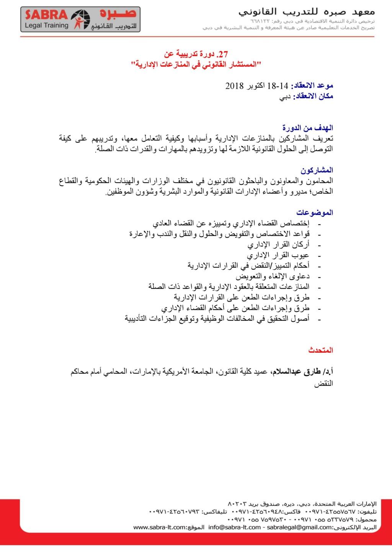 المستشار القانوني في المنازعات الإدارية Aao_aa25