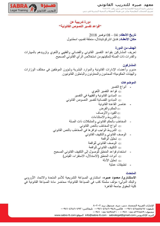 قواعد تفسير النصوص القانونية Aic_oa24