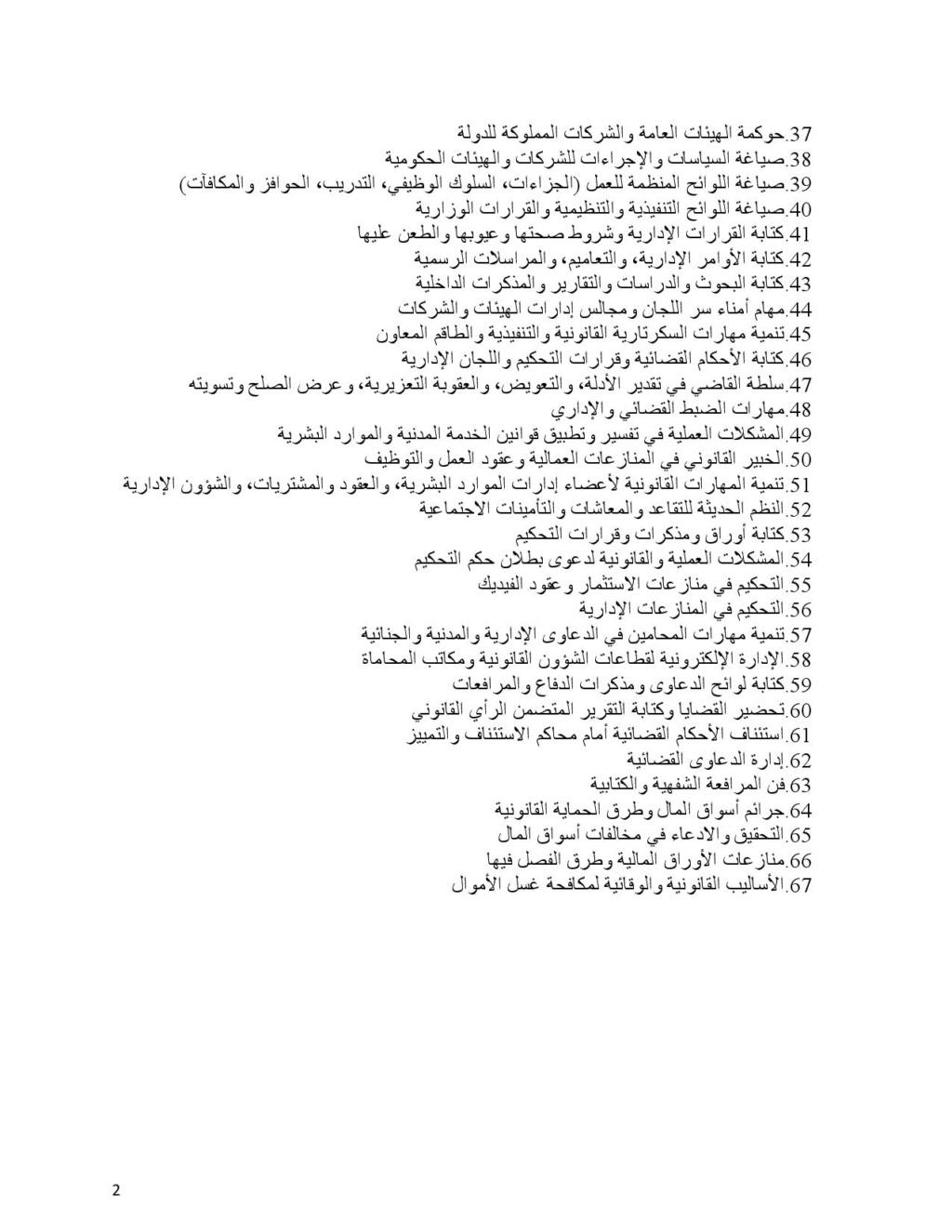 البرنامج القانوني لعام 2019 Aoaay_16