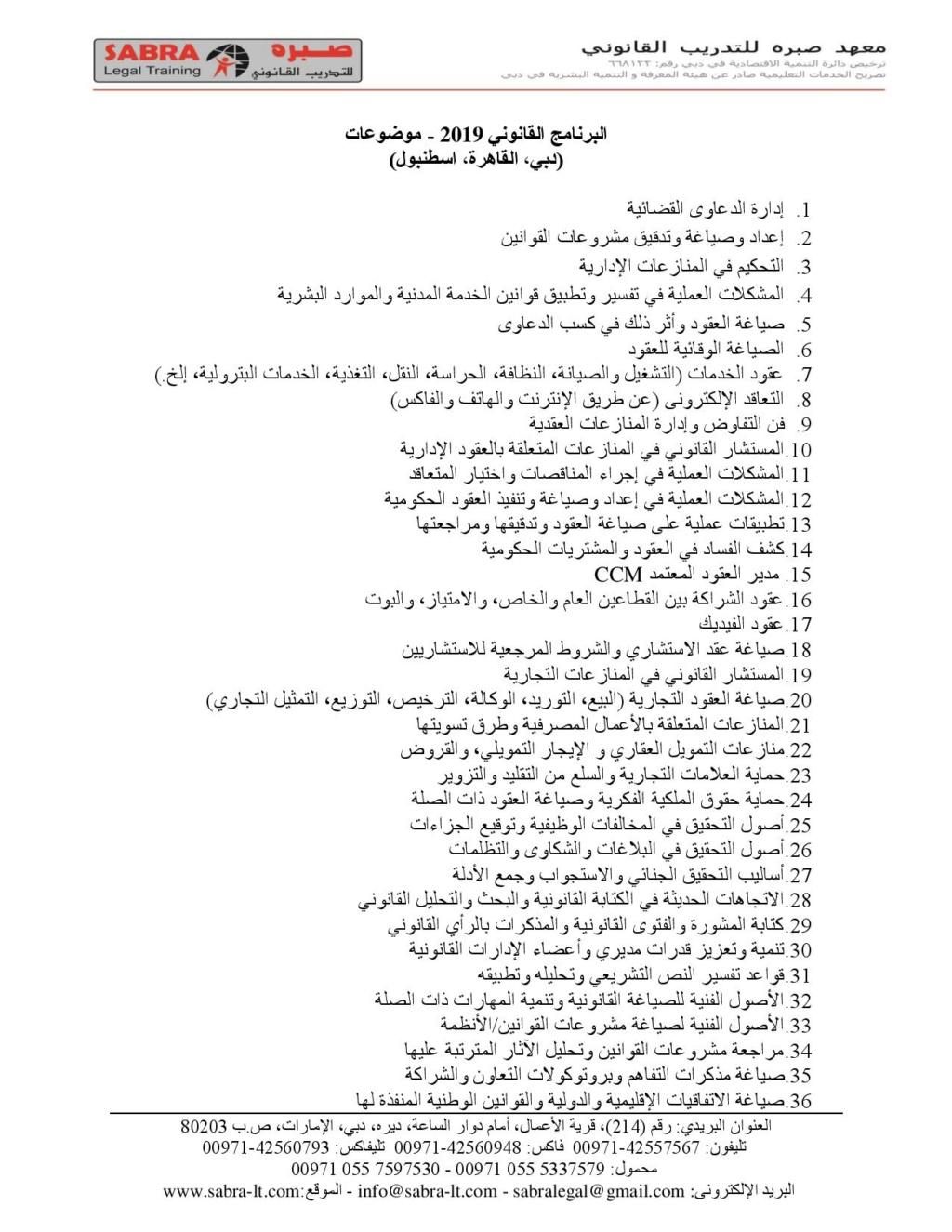 البرنامج القانوني لعام 2019 Aoaay_17