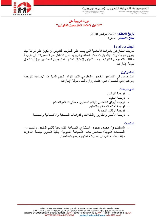 التأهيل لإعتماد المترجمين Aoeoa_24