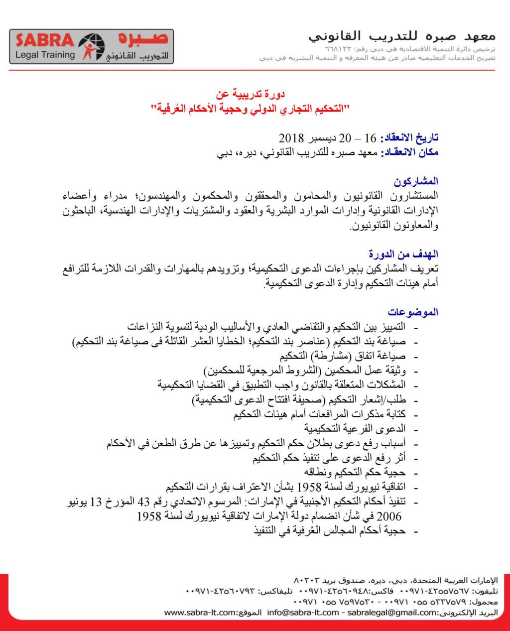 التحكيم التجاري الدولي وحجية الأحكام العرفية Aoyaoa13